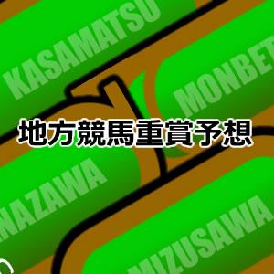 ブリーダー ゴールド 門別 カップ ズ